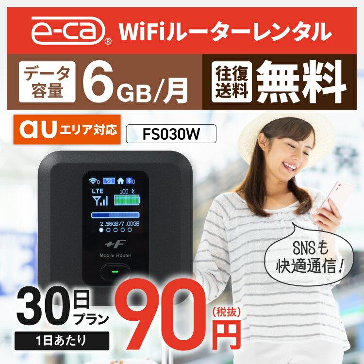 レンタル ポケット wifi