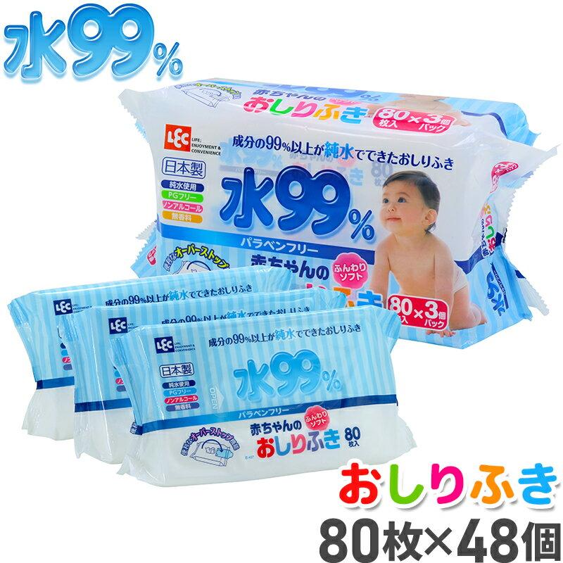 おしりふき 水99 80枚×48個(パラベンフリー)(レックダイレクト 楽天市場店)