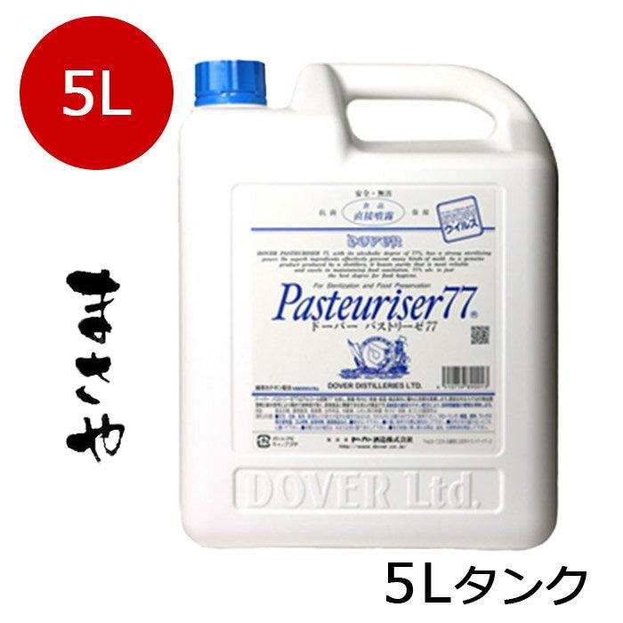 5l パストリーゼ 77