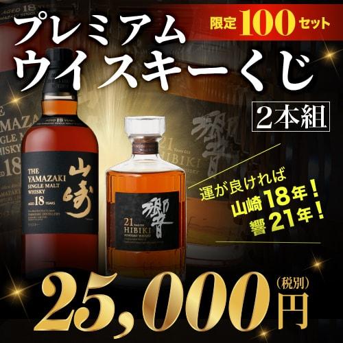くじ ウイスキー