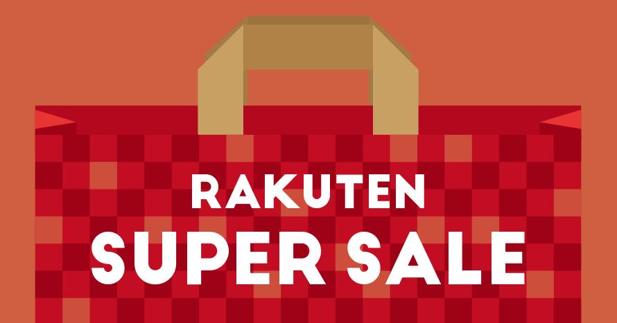 楽天 スーパー セール