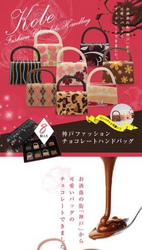 ハンドバッグの形をしたチョコ