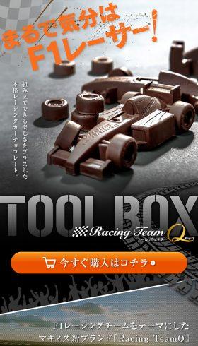 本格レーシングカーチョコレート