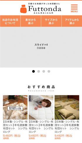 Futtonda様/トップページ制作