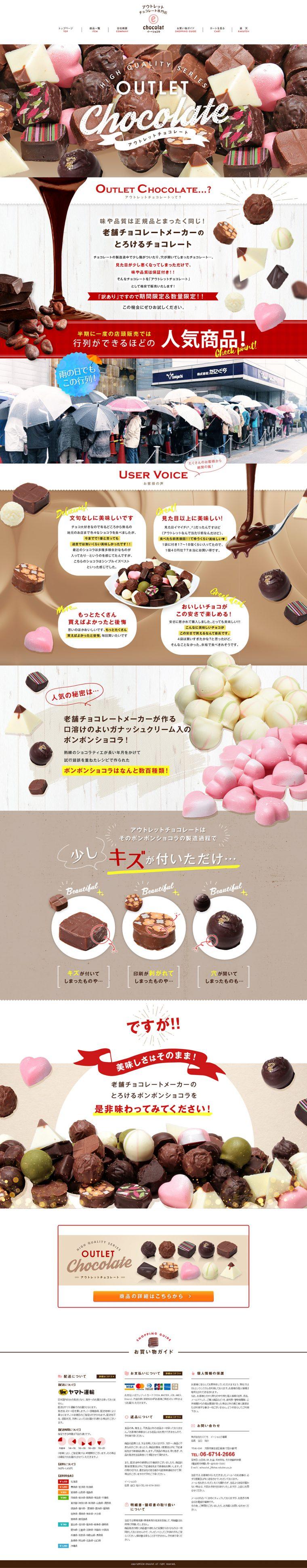 アウトレットチョコレート専門店