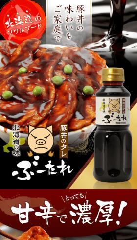 豚丼のタレ ぶーたれ
