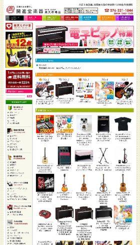 楽器専門店