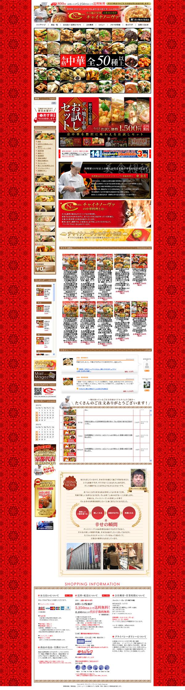 中華食材専門店