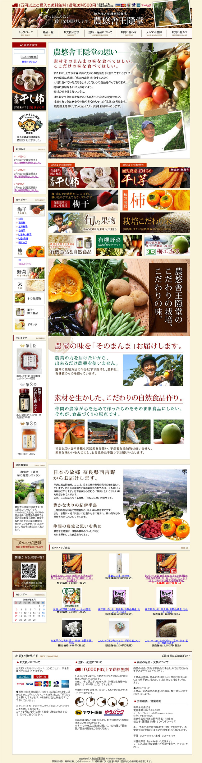 フルーツ・果物・野菜専門店