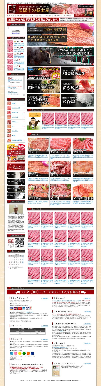 松阪牛専門店