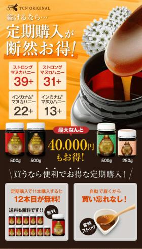 マヌカハニー(定期購入)
