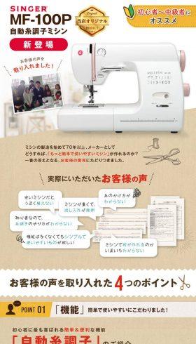 SINGER MF-100P 自動糸調子ミシン