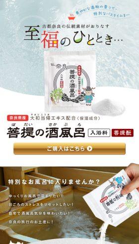 菩提の酒風呂(入浴用化粧品)