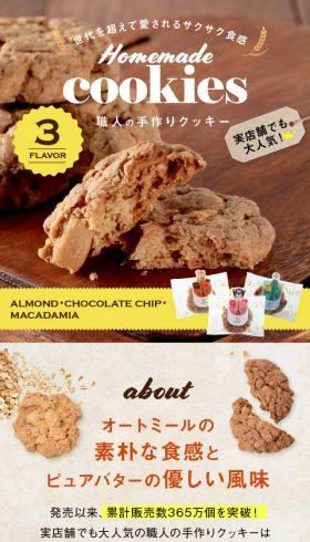 職人の手作りクッキー