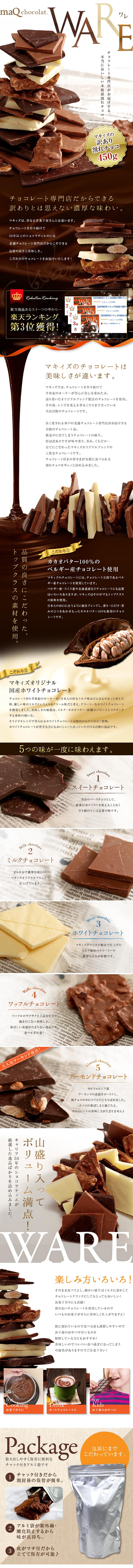 マックチョコレート WARE(ワレ)