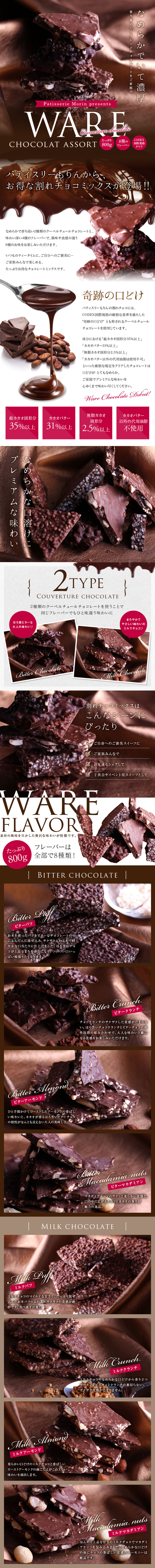 WARE CHOCOLATE ASSORT