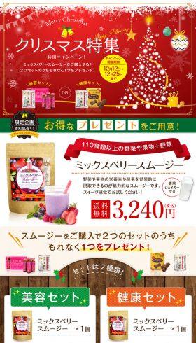 クリスマス特集-特別キャンペーン-
