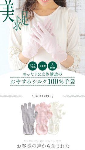 おやすみシルク100%手袋