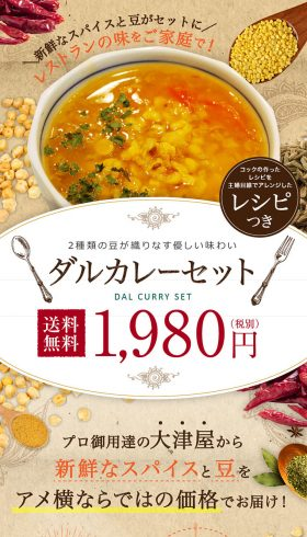 DAL CURRY SET
