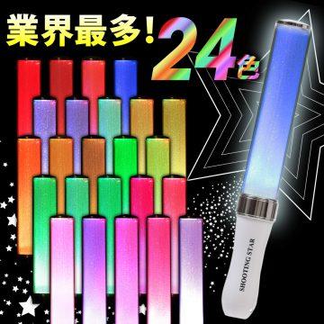 高輝度LEDペンライト24色カラーチェンジ