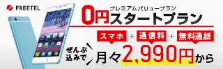 プレミアムバリュープラン 0円スタートプラン