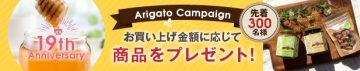 Arigato Campaign