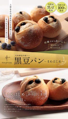 黒豆パン~まめはじめ~