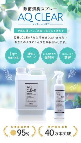 除菌消臭スプレーAQ CLEAR