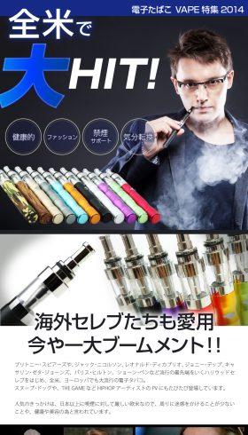 電子タバコ特集