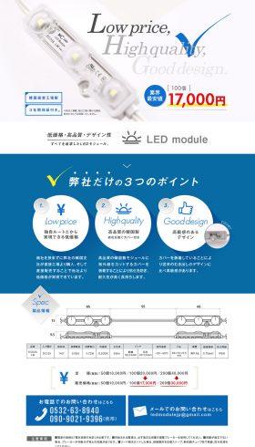 LEDモジュール