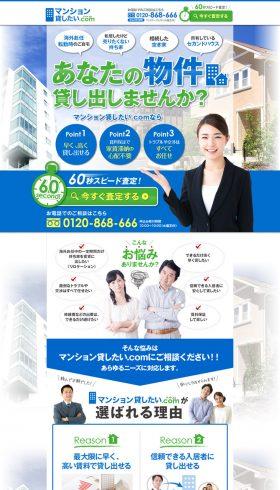 マンション貸したい.com