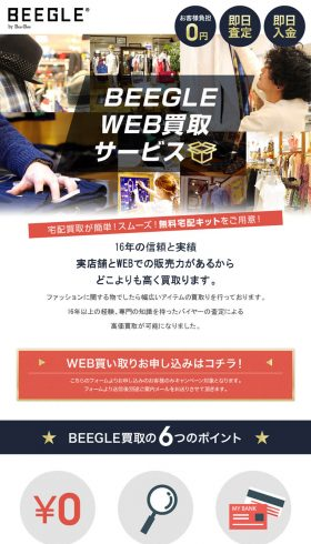 BEEGLE WEB買取サービス