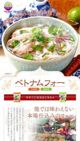 ベトナムフォー(牛肉味・鶏肉味)