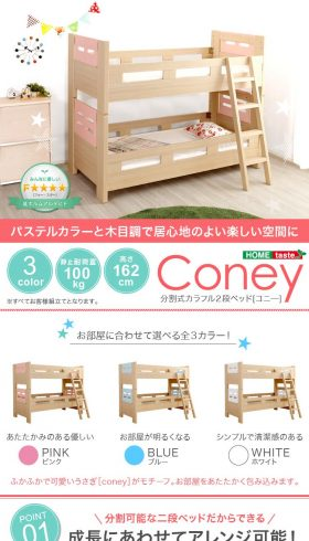 分割式カラフル2段ベッド Coney(コニー)