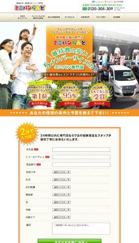 関西最大級の専門店「ミニバンらんど」