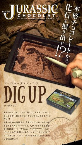 ジュラシック・ショコラ DIG UP(ディグアップ)