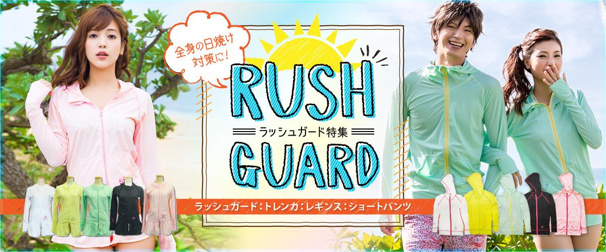RUSH GUARD(ラッシュガード特集)