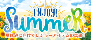 ENJOY!SUMMER