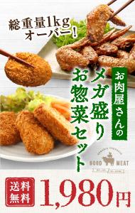 お肉屋さんのメガ盛り お惣菜セット