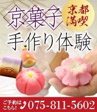 京菓子手作り体験