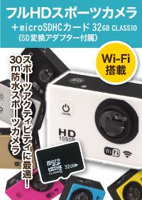 フルHDスポーツカメラ