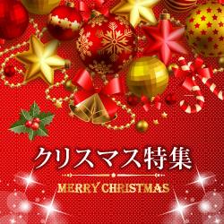 2015年クリスマス特集
