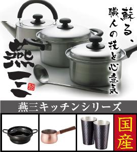 燕三キッチンシリーズ