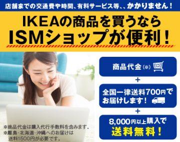 IKEAの商品を買うならISMショップが便利!