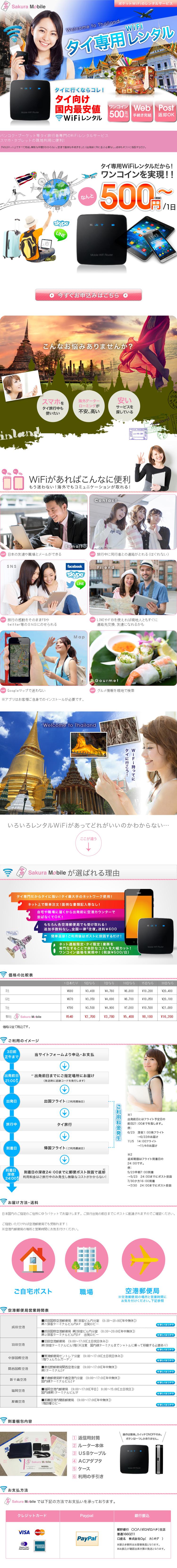 タイ専用wifiレンタルサービス