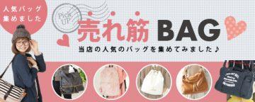 売れ筋BAG
