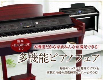多機能ピアノフェア