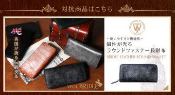 VEOL BRIDL 英国が誇る伝統皮革
