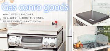 Gas conro goods