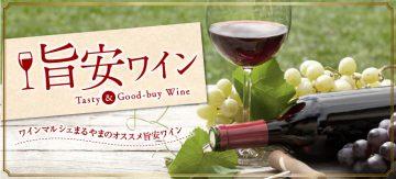 旨安ワイン